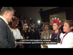 Зустріч Президента України з українською діаспорою у Нью-Йорку