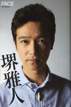 Japanese Men, Nihon, Korean Actors, Star Fashion, Celebs, Guys, Stars, People, Beautiful