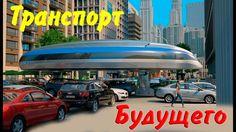 Автомобильный транспорт будущего - видео уникального будущего городского транспорта, имеющего огромный потенциал для обеспечения эффективной, экономичной, безопасной, экологически чистой, удобной и маневренной транспортировки, которая не зависит от общих транспортных потоков на артериальных дорогах, для возможности путешествовать без пробок в любое время дня и ночи. http://autoinfom.ru/avtomobilnyj-transport-budushhego/