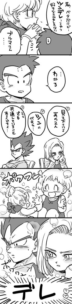 Bulma, Krillin, Vegeta, 18, Bra and Marron. Ahhh! What are they saying?! Wish I knew