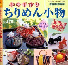 zakka   Japanese Zakka Book » Two Wishes