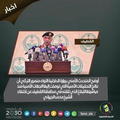 #الشهرة_الإلكترونية #«الداخلية» : القبض على ثلاثة أشخاص لتورطهم في الترصد ومراقبة الشيخ #الجيراني قبل اختطافه
