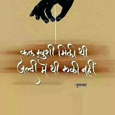 Gulzar words :)