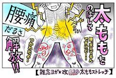 【 腰の痛みや重だるさが気になり始めたら、ダイレクトに腰をほぐす前に、太ももや股関節の筋肉をストレッチするのがオススメです!/崎田ミナ】