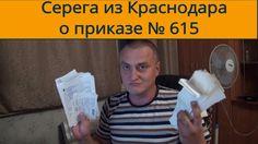 Дальнобойщик Серёга о приказе № 615 (#СССР #Правительство Краснодарского...