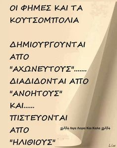 Words Quotes, Wise Words, Life Quotes, Sayings, Motivational Quotes, Inspirational Quotes, Greek Quotes, Picture Quotes, Favorite Quotes
