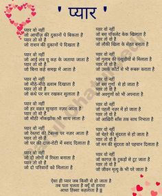 293 Best Hindi Love Thoughts Images Love Thoughts Hindi Quotes