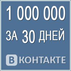 ВКонтакте на миллион  Миллион рублей и Миллион подписчиков Вконтакте за 30 дней!  VKontakte per million Million rubles Million subscribers Vkontakte for 30 days!