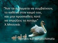 Advice Quotes, Time Quotes, Wisdom Quotes, Unique Quotes, Special Words, Greek Words, Greek Quotes, Note To Self, Picture Quotes