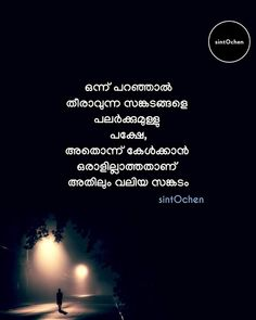 Thoughts And Feelings, Deep Thoughts, Malayalam Quotes, Breathe, Qoutes, Buddha, Mad, Wallpaper, Quotations