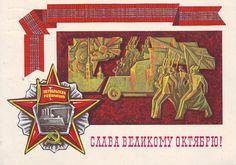Soviet postcard.