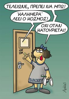Funny Quotes, Funny Memes, Jokes, Funny Greek, Funny Cartoons, Minions, Good Morning, Funny Pictures, Humor
