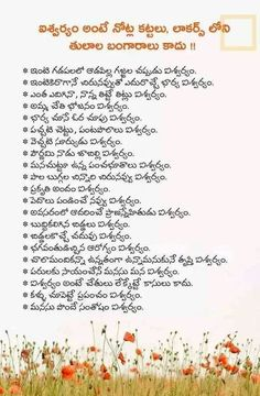 Hindu Quotes, Telugu Inspirational Quotes, Gita Quotes, Spiritual Quotes, Vedic Mantras, Hindu Mantras, Life Lesson Quotes, Life Lessons, All Mantra