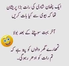 Urdu Funny Quotes, Jokes Quotes, Best Quotes, Qoutes, Memes, Very Funny Jokes, Funny Puns, Maa Quotes, Wife Jokes