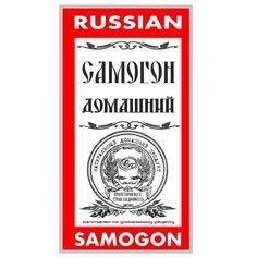 Этикетка на бутылку 'Самогон домашний' (самоклейка)