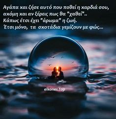 'Ομορφες εικόνες με σοφά λόγια - eikones top Greek Quotes, All Over The World, Friendship, Feelings, Movie Posters, Napkins, Towels, Film Poster, Dinner Napkins