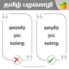 Life Coach Quotes, Good Life Quotes, Tamil Motivational Quotes, Inspirational Quotes, Proverb With Meaning, Lottery Result Today, Meaningful Pictures, Language Quotes, Tamil Language