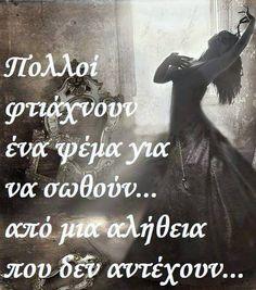 Γνωμικά Greek Words, Greek Quotes, First Love, Let It Be, Thoughts, Sayings, Life, Statues, Greece
