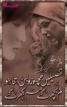 Poetry: Hindi Sad Shayari Collection in Urdu Picture Design