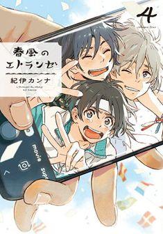 Manga Art, Manga Anime, Anime Art, Japanese Poster Design, Manga Covers, Manga Games, Animes Wallpapers, Doujinshi, Strand