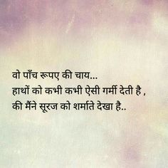 Poetry Hindi, Hindi Words, Jokes Quotes, Me Quotes, Qoutes, Motivational Words, Inspirational Quotes, Chai Quotes, Heart Touching Lines