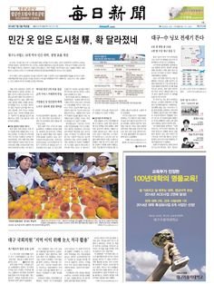 2014년 7월 3일 목요일 매일신문 1면