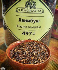 ХАНИБУШ Это чайный напиток (травяной чай), который готовят из листьев, стеблей и цветков южноафриканского растения. С английского ханибуш переводится, как медовый куст. Ханибуш похож на более известный нам ройбуш. Оба кустарника произрастают на юге Африки и относятся к одному семейству бобовые. Настой ханибуша достаточно сладкий с привкусом меда и цветочно-фруктовым ароматом, имеет насыщенный цвет, похожий на настой черного чая.  В ханибуше содержится много полезных минералов: железо, калий…
