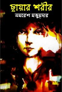 Palmistry Books In Bengali Pdf