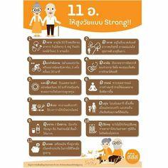 """11 อ. เพื่อความ """"สตรอง"""" เสริมสร้างชีวิตดี สุขภาพดี มีสุข ให้ทั้งผู้ที่กำลังเข้าสู่วัยสูงอายุ และผู้สูงอายุ cr : สสส."""