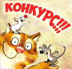 VK is the largest European social network with more than 100 million active users. Our goal is to keep old friends, ex-classmates, neighbors and colleagues in touch. Tangle Doodle, Cat Mouse, Blue Cats, Doodle Drawings, Tigger, Pikachu, Dog Cat, Disney Characters, Fictional Characters