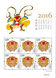 丙申年 - 中国邮政集团公司