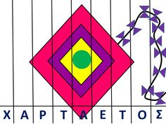 στάση νηπιαγωγείο: Επίπεδα σχήματα - Χαρταετός Kites Craft, Preschool Classroom, Playing Cards, Symbols, Education, Games, Blog, Crafts, Art
