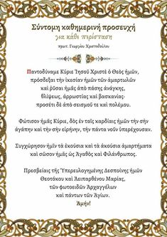 Prayer For Family, Orthodox Christianity, In God We Trust, Holidays And Events, Wise Words, I Am Awesome, Prayers, Religion, Spirituality