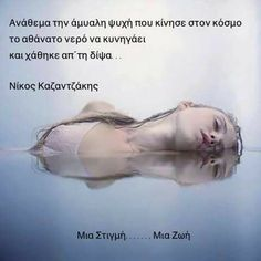 Greek Quotes, Picture Quotes, Wise Words, Philosophy, Literature, Writer, Life Quotes, Poetry, Wisdom