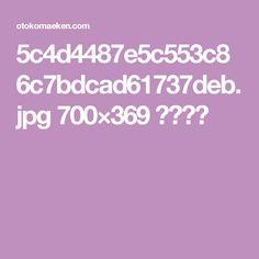 5c4d4487e5c553c86c7bdcad61737deb.jpg 700×369 ピクセル