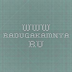 Оптовый магазин сувениров и украшений  www.radugakamnya.ru