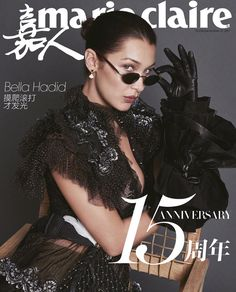 Bella Hadid lands the December 2017 cover of Marie Claire China. Lensed by Trunk Xu, the brunette beauty wears a ruffled blouse with leather gloves in the image. V Magazine, Fashion Magazine Cover, Magazine Covers, Marie Claire, The Brunette, Brunette Beauty, Cosmopolitan, Vanity Fair, Nylons