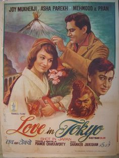 Old Bollywood Movies, Bollywood Posters, Vintage Bollywood, Indian Bollywood, Bollywood Actors, Old Film Posters, Cinema Posters, Old Movies, Vintage Movies