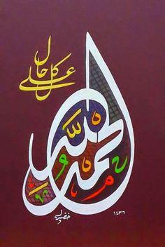 الى محبي فن الخط العربي لوحات فنية رائعة To lovers of the art of calligraphy wonderful paintings