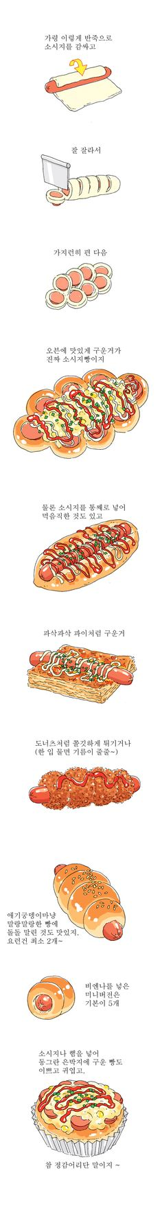 오무라이스 잼잼 99화 등교길에 소시지빵이 있더라 | Daum 만화속세상 Easy Cooking, Cooking Recipes, Pastry And Bakery, Mindful Eating, Good Enough To Eat, Food Drawing, Food Illustrations, Design Reference, Food Design