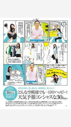 雑誌 Web Design, Layout Design, Graphic Design, Flyer And Poster Design, Ui Web, Japanese Design, Layout Inspiration, Kiwi, Illustrations Posters