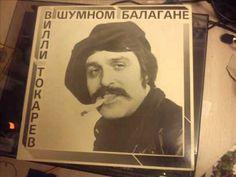 Вилли Токарев – В шумном балагане (Полный Альбом) / Willi Tokarev - V S...