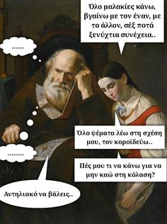 Ancient Memes, Funny Greek, Laughter, Funny Quotes, Jokes, Wisdom, Lol, Humor, Movie Posters