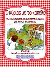 Learn Greek, Greek Language, First Grade, Snack Recipes, Presentation, Education, Learning, Food, Child