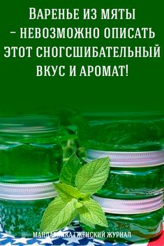 Cookery Books, Pickles, Cooking Recipes, Herbs, Canning, Vegetables, Food, Mint, Marmalade