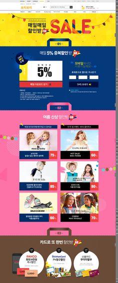 Web Design, Page Design, Layout Design, Event Banner, Web Banner, Korea Design, Promotional Design, Event Page, Newsletter Design