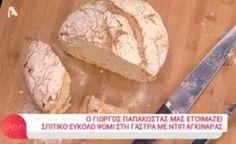 #Σπιτικό #ψωμί & #Ντιπ #αγκινάρας #eleni #ελενη #ΓιώργοςΠαπακώστας