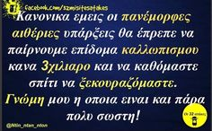 Stupid Funny Memes, Funny Quotes, Funny Shit, Greek Quotes, Funny Moments, Laugh Out Loud, Just In Case, Haha, Jokes