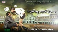 Ami Sudhu Cheyechi Tomay (2014) - Bengali Movies | Reviews | Celebs | Showtimes | Tollywood News | Box Office | Photos | Videos - BongoAdda.com