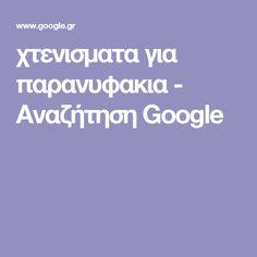 χτενισματα για παρανυφακια - Αναζήτηση Google
